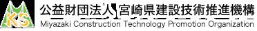 公益財団法人 宮崎県建設技術推進機構 Miyazaki Construction Technology Promotion Organization