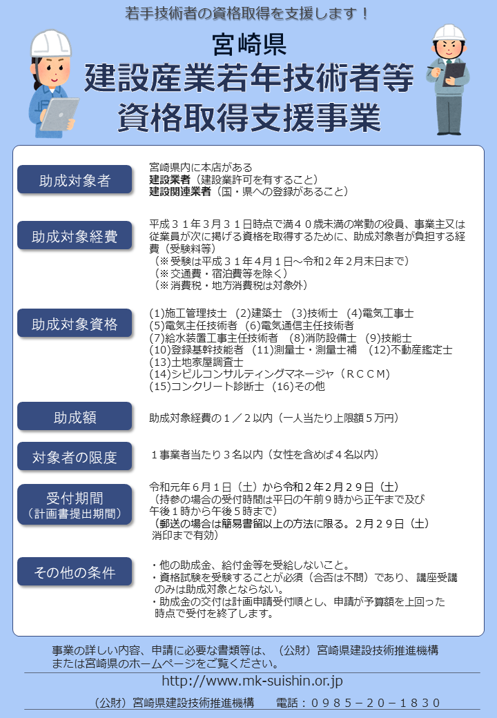 若年技術者資格取得支援 | 公益財団法人 宮崎県建設技術推進機構
