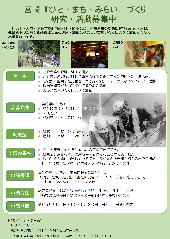 宮崎「ひと・まち・みらい」づくり研究・活動募集中!