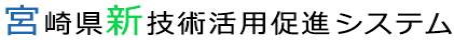 宮崎県新技術活用促進システム