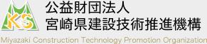 公益財団法人 宮崎県建設技術推進機構