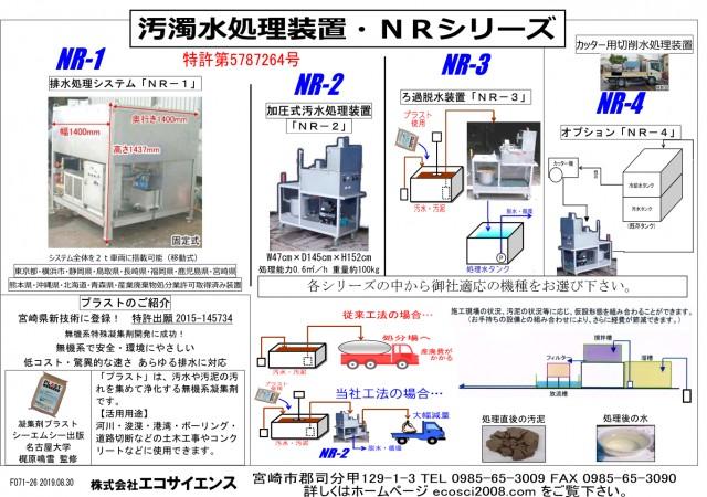 NRシリーズ画像.png